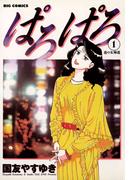 【全1-2セット】ぱろぱろ(ビッグコミックス)