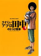 【1-5セット】さすらいアフロ田中(ビッグコミックス)