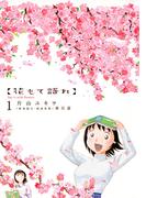 【1-5セット】花もて語れ(ビッグコミックススペシャル)