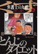 【6-10セット】弁護士のくず 第二審(ビッグコミックス)