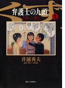 【全1-11セット】弁護士のくず 第二審(ビッグコミックス)