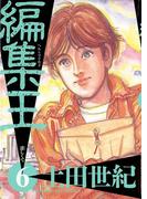 【6-10セット】編集王(ビッグコミックス)