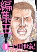 【全1-16セット】編集王(ビッグコミックス)