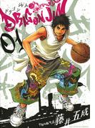 【1-5セット】DRAGON JAM(ビッグコミックス)