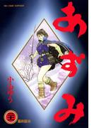 【21-25セット】あずみ(ビッグコミックス)