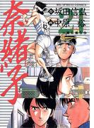 【21-25セット】奈緒子(ビッグコミックス)