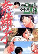 【26-30セット】奈緒子(ビッグコミックス)