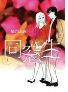 【全1-3セット】同窓生 人は、三度、恋をする(ビッグコミックス)