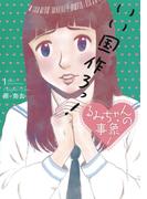 【全1-7セット】るみちゃんの事象(ビッグコミックス)