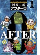 【1-5セット】アフター0〔著者再編集版〕(ビッグコミックス)