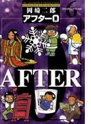 【6-10セット】アフター0〔著者再編集版〕(ビッグコミックス)