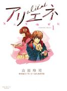 【全1-8セット】美大受験戦記 アリエネ(ビッグコミックス)