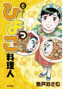 【6-10セット】ひよっこ料理人(ビッグコミックス)