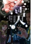 【全1-5セット】雪人 YUKITO(ビッグコミックス)