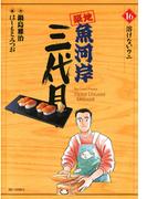 【16-20セット】築地魚河岸三代目(ビッグコミックス)