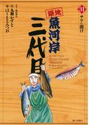 【31-35セット】築地魚河岸三代目(ビッグコミックス)