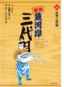 【36-40セット】築地魚河岸三代目(ビッグコミックス)