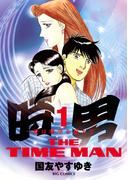 【全1-4セット】時男~愛は時空を超えて~(ビッグコミックス)