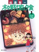 【全1-2セット】木々野さん家の夕食(ビッグコミックス)