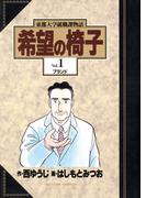 【全1-2セット】希望の椅子(ビッグコミックス)