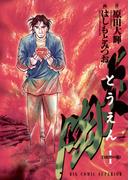 【全1-2セット】陶炎(ビッグコミックス)