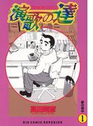 【全1-9セット】演歌の達(ビッグコミックス)