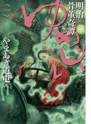【全1-3セット】明治骨董奇譚 ゆめじい(ビッグコミックススペシャル)