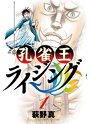 【全1-8セット】孔雀王ライジング(ビッグコミックス)