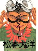【全1-3セット】鉄コン筋クリート(ビッグコミックス)