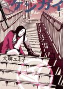 【全1-3セット】ケンガイ(ビッグコミックス)