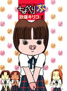 【全1-3セット】ちょべりぶ(ビッグコミックス)