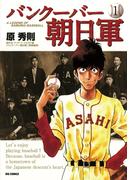 【全1-5セット】バンクーバー朝日軍(ビッグコミックス)