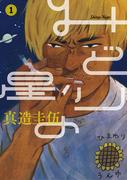 【全1-4セット】みどりの星(ビッグコミックス)