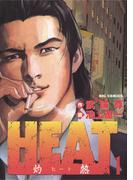 【1-5セット】HEAT-灼熱-(ビッグコミックス)