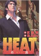 【11-15セット】HEAT-灼熱-(ビッグコミックス)