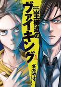 【1-5セット】王様達のヴァイキング(ビッグコミックス)