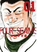 【全1-10セット】フォーシーム(ビッグコミックス)