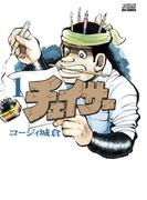 【全1-4セット】チェイサー(ビッグコミックス)
