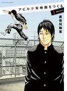 【全1-2セット】アビル少年映画を作る(ビッグコミックス)