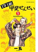 【1-5セット】1年1組 甲斐せんせい(ビッグコミックス)
