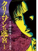 【全1-3セット】クリムゾンの迷宮(ビッグコミックス)