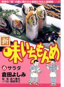 【6-10セット】新・味いちもんめ(ビッグコミックス)