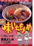 【11-15セット】新・味いちもんめ(ビッグコミックス)