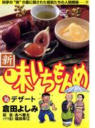 【16-20セット】新・味いちもんめ(ビッグコミックス)