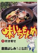【全1-21セット】新・味いちもんめ(ビッグコミックス)