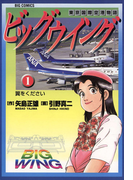 【1-5セット】ビッグウイング(ビッグコミックス)