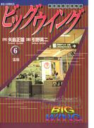 【6-10セット】ビッグウイング(ビッグコミックス)
