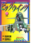 【11-15セット】ビッグウイング(ビッグコミックス)