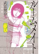 【全1-3セット】ルームメイト(ビッグコミックス)
