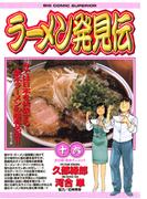 【16-20セット】ラーメン発見伝(ビッグコミックス)